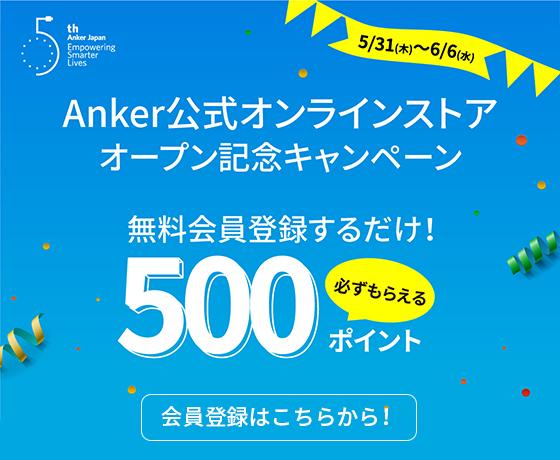 Anker公式ショップオープン記念でもれなく500ポイントが貰える。~6/6。