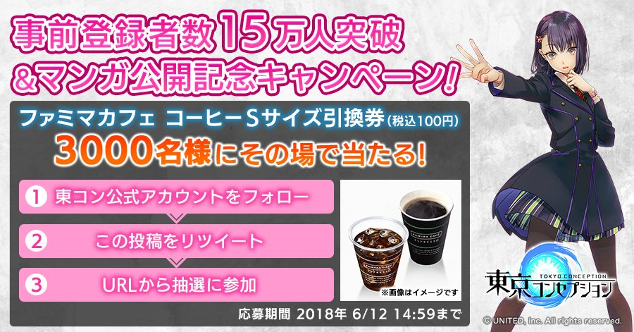 東京コンセプションで抽選で3000名にファミマカフェコーヒーSサイズ引換券がその場で当たる。~6/12 15時。