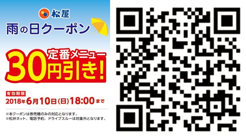 松屋で雨の日クーポンで50円引きクーポンを配信中。