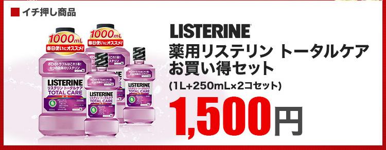 楽天の爽快ドラッグでリステリントータルケア2.5Lが1500円。~6/21 2時。