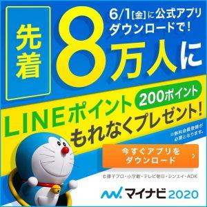 マイナビ2020に登録すると先着8万名に200LINEポイントがもれなく貰える。
