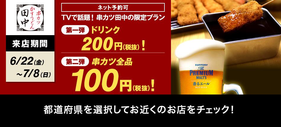 串カツ田中で200店舗達成でドリンク全品200円、串カツ全品100円を開催予定。