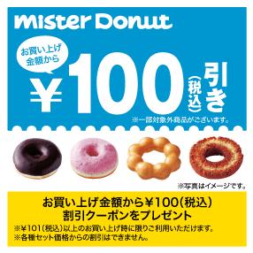 auスマートパスプレミアムでミスタードーナツの100円分割引券がもれなく貰える。