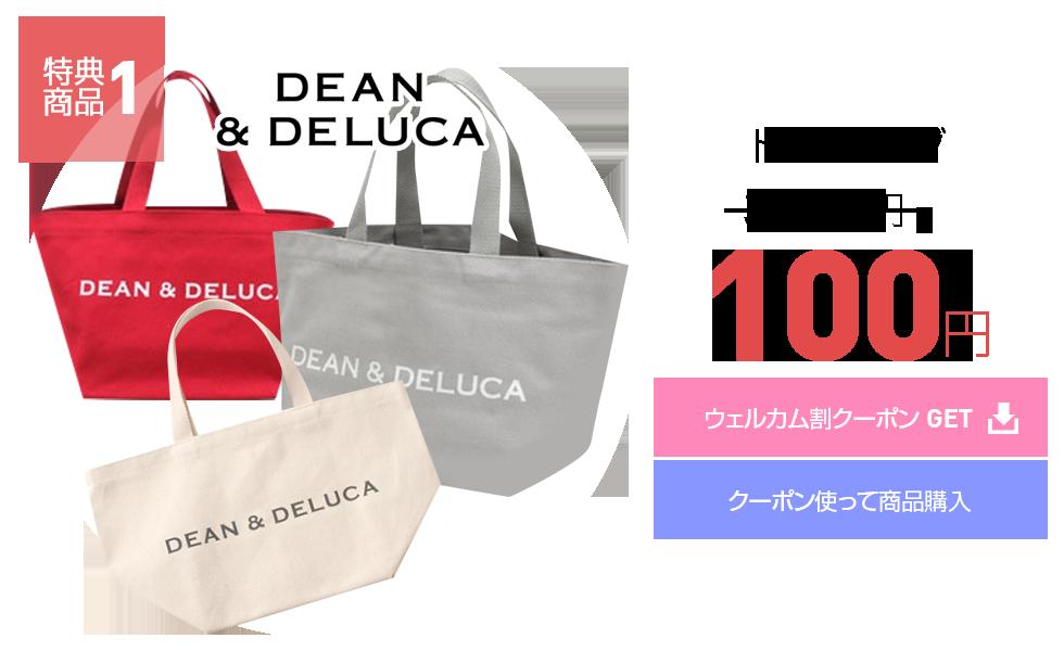 Qoo10でウェルカム割。初回またはひさしぶり顧客限定、ディーンデルーカのバッグやETUDEHOUSEのアイブロウペンシルが100円。ベルベットリップティントが500円。~6/14。
