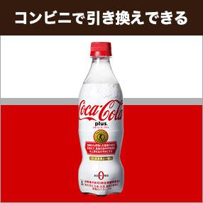 auスマートパスでトクホの「コカ・コーラ プラス」が抽選で20万名に当たる。コンビニで引き換え可能。~7/10。