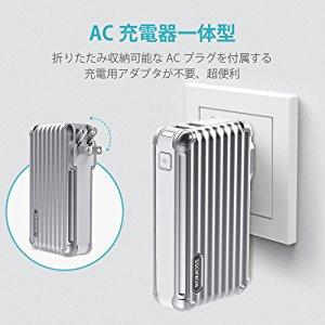 アマゾンでスーツケースみたいなモバイルバッテリー兼AC急速充電器 10000mAh ROMOSS UP10が3399円⇒2889円。
