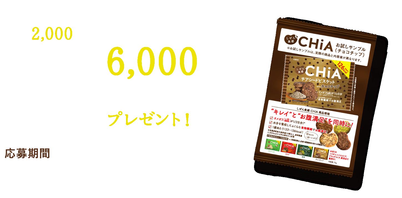 大塚食品で抽選で6000名にしぜん食感 CHiA チョコチップが当たる。~7/15。