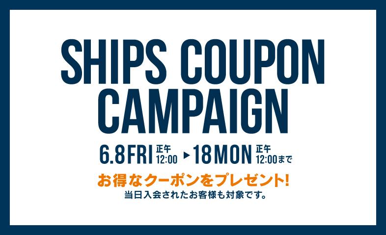 SHIPSで15000円以上で使える1000円OFFクーポン、10000円以上で500円OFFでクーポンを配信中。~6/18 12時。
