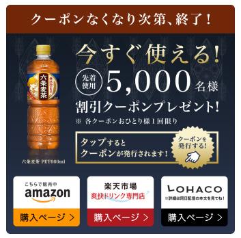 【先着5000名】アサヒ飲料のLINE限定で六条麦茶の500円クーポンを配信中。2000円⇒1500円。~6/30。