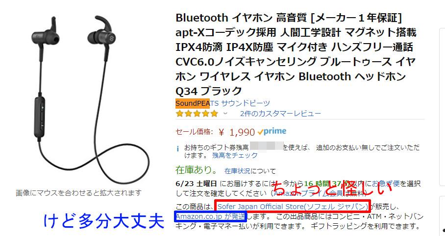 アマゾンマケプレで謎のSofer Japan Official Store出品のSoundPEATS製品が微妙に安い。