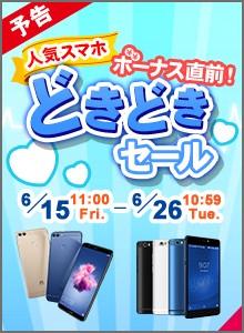 gooSimsellerで格安スマホどきどきセール。Huawei nova lite 2、AQUOS sense lite、MR05LNなどが最大6000円OFF。6/15 11時~6/26 11時。