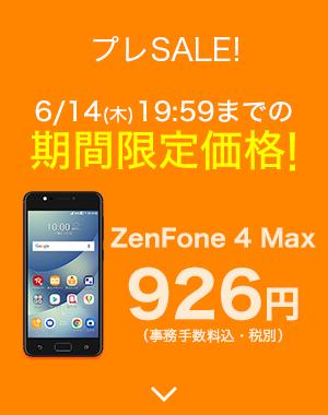 楽天モバイルでZenFone 4 MAXが音声SIM限定1000円。6/11~6/14 20時。