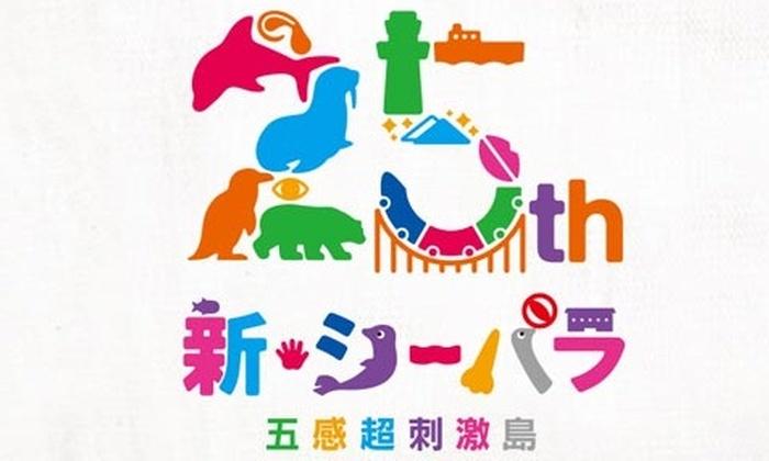 グルーポンで横浜・八景島シーパラダイスのワンデーパスが5050円⇒3800円。