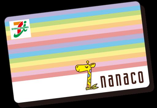 セブンイレブンアプリ経由でnanacoカードに新規入会で手数料300円が無料へ。
