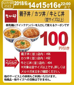 毎月14・15・16日は《なか卯の日》。【親子丼】 【カツ丼】 【牛とじ丼】が100円引き。お子様セットが190円引き。