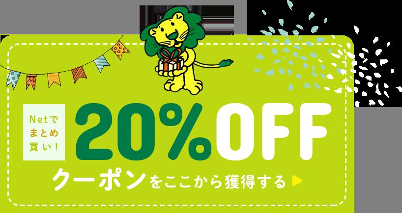楽天でライオンの洗剤を3つまとめて買うと20%OFF。~6/30。