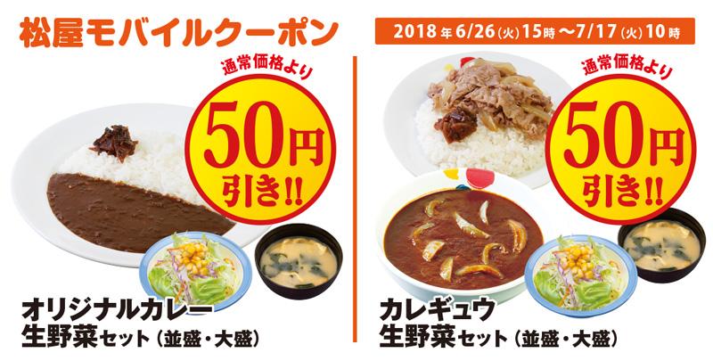 松屋で「カレギュウ」「オリジナルカレー」が50円引きとなるLINE限定クーポンを配信中。
