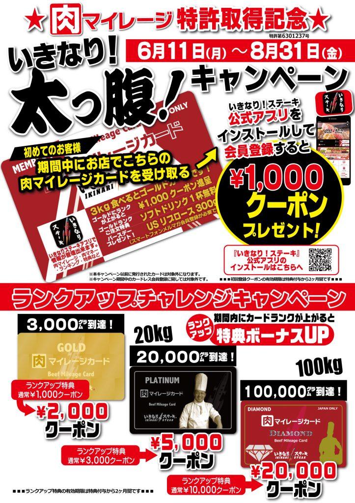 いきなり!ステーキで肉マイレージ特許取得記念でアプリインストールと肉マイレージカード登録で1000円OFFクーポンを配信中。~8/31。