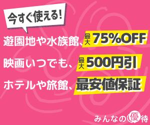 割引サービス「みんなの優待」が初月490円が無料。中身はベネフィットステーションでデイリーPlusと同じだけど月額50円安い。