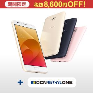 楽天とYahoo!ショッピングでZenFone 4 Selfie(ZD553KL)が29700円⇒20412円のセール。~6/26 11時。