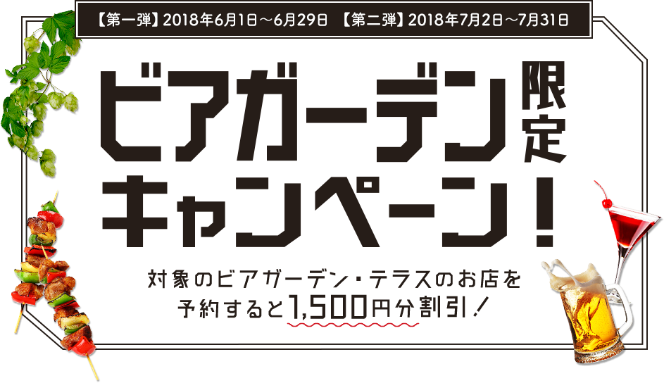 ホットペッパーでビアガーデン・テラスを予約すると1500円分割引が受けられる。けどもう暑いし日に焼けるし蚊。~7/31。
