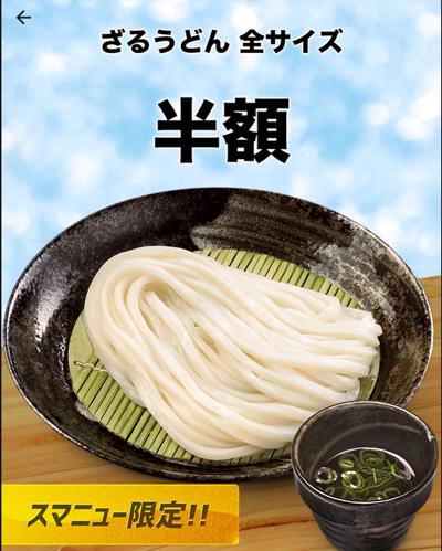 スマートニュースではなまるうどんのざるうどん半額、吉野家セット50円引きクーポンを配信中。