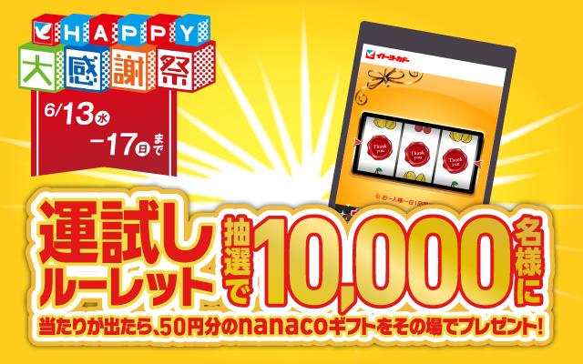 イトーヨーカドーの運試しルーレットで50円分のnanacoギフトが抽選で1万名にその場で当たる。~6/17。