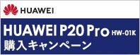 ドコモでHuawei P20 Proを購入すると先着1万名に5000ポイント付与キャンペーンを開催中。~8/31。
