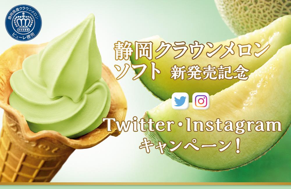 ミニストップで静岡クラウンメロンソフトクリーム無料引換券が50名、50円引きクーポンが3万名にその場で当たる。~6/7。