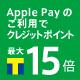ファミマTカード経由のApple PayでTポイント最大15倍。うまい棒9回買って、10回目がポイント15倍、還元率7.5%、上限2000ポイント。~8/13。