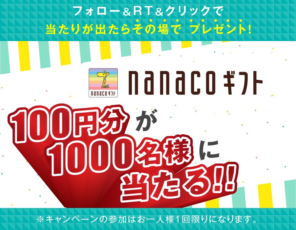 イトーヨーカドーでnanacoギフトコード100円分が抽選で1000名に当たる。~7/1。