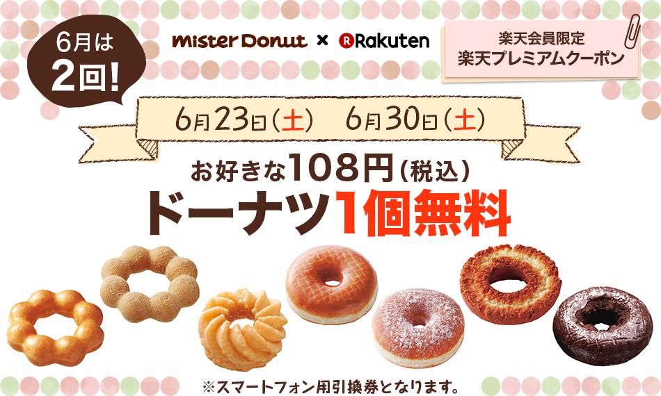 楽天モバイルでミスタードーナツの108円ドーナツがもれなく2個貰える。~6/29 10時。