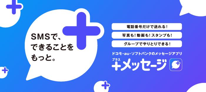 国内キャリア純正、LINEパクリサービス「+メッセージ」のiPhone版をリリース開始。6/21~。
