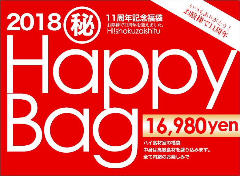 楽天のハイ食材室でハッピーバッグを18338円ポイント10倍送料無料でセール中。~6/14 20時。