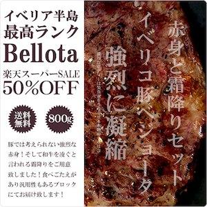 楽天でハイ食材室でラ・プルデンシア社製のイベリコ豚800gが半額の2149円。岩塩プレートで焼くと旨いぞ。23時~。
