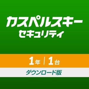 Yahoo!ショッピングでカスペルスキー1年1台版が1990円にてセール中。
