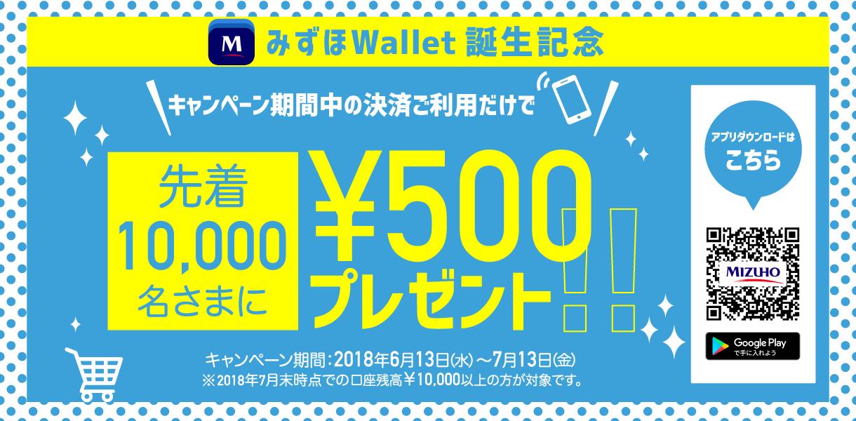 みずほWallet誕生記念で先着1万名に1回決済で500円が貰える。~7/13。