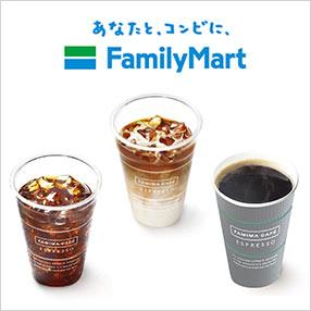 auスマートパスプレミアムで「ファミマカフェアイスコーヒーM/アイスカフェラテM/ブレンドL」がもれなく貰える。