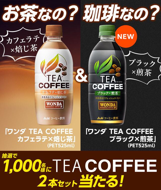 アサヒでワンダ TEA COFFEE カフェラテ×焙じ茶、ブラック×煎茶2本セットが抽選で1000名に当たる。~6/21 10時。