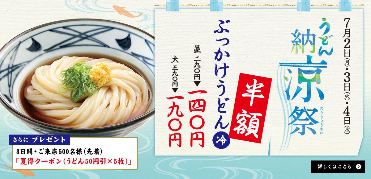 丸亀製麺でうどん納涼祭。ぶっかけうどん半額、先着500名に50円引き券×5枚がもれなく貰える。7/2~7/4。