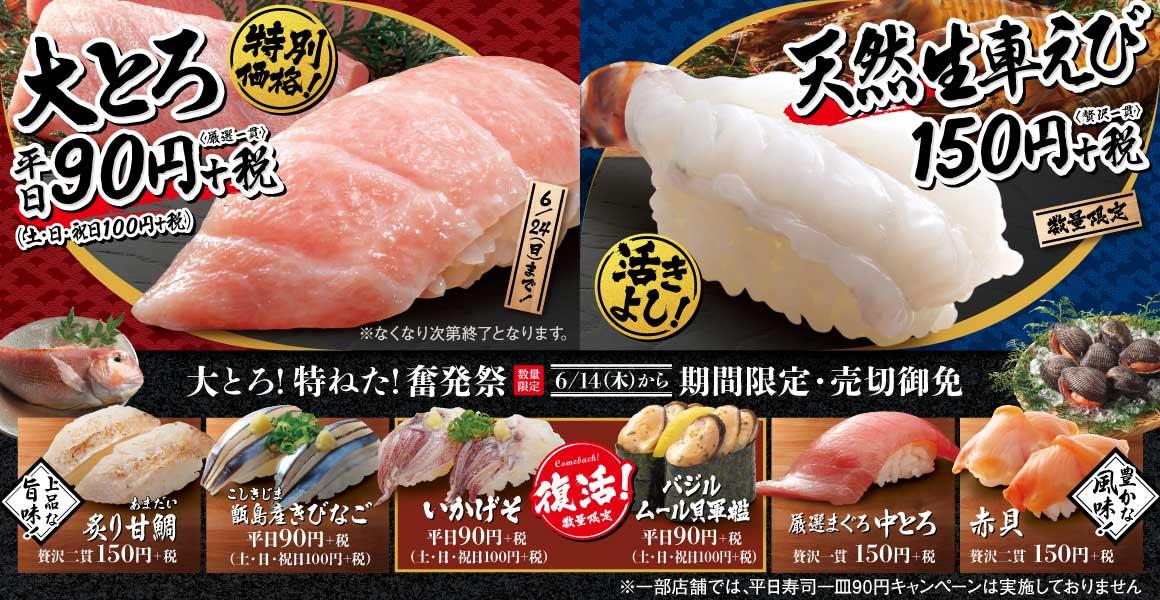 はま寿司で大とろ!特ねた!奮発祭セールとクーポンを公開中。