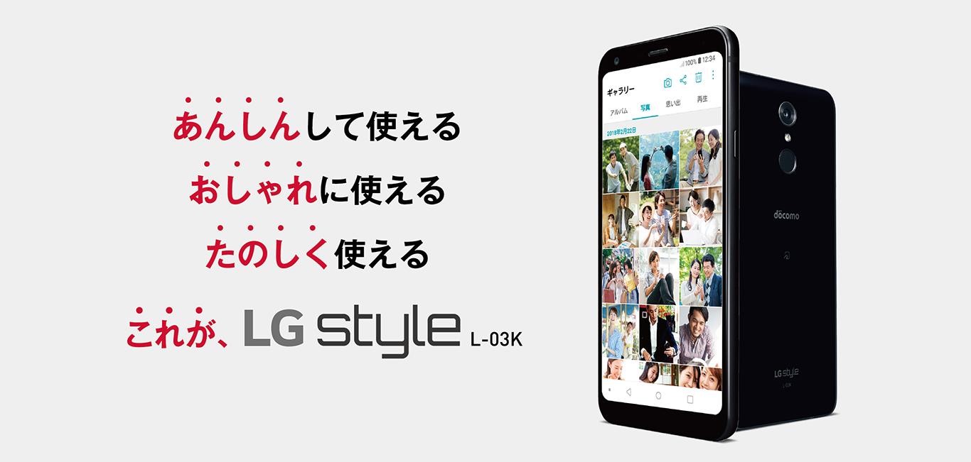 LG Styleでアマゾンギフト券500円分が2000名に当たる。~6/30。