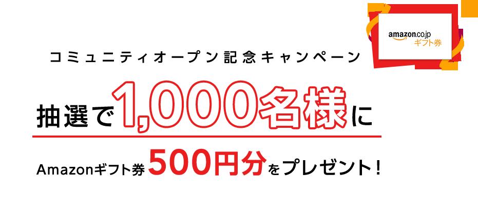 東京電力のみんなの家電×くらしスタイルで抽選で1000名にアマゾンギフト券500円分が抽選で当たる。~6/29 13時。