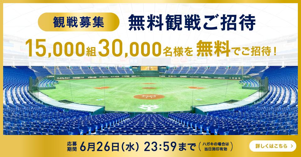 サントリー ドリームマッチ 2020 in 東京ドーム 4/20の入場整理券が15,000組30,000名に当たる。~3/18。