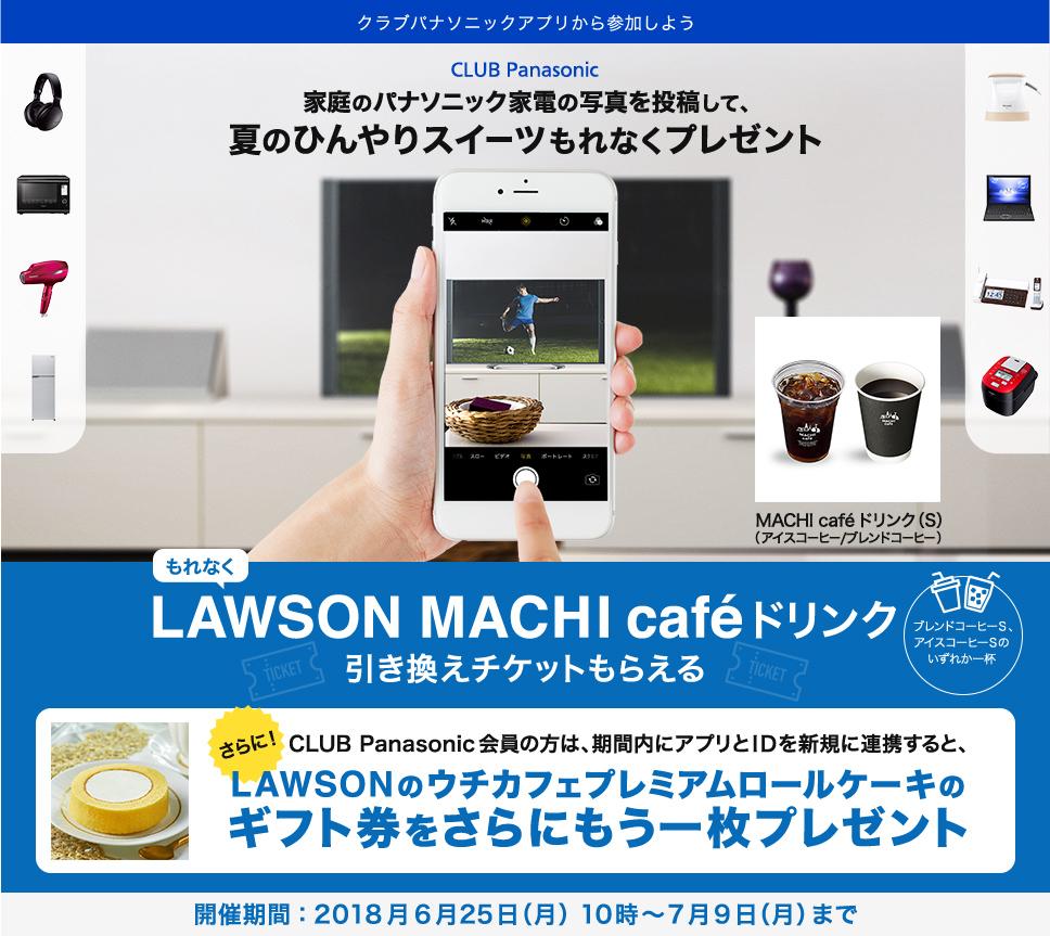 CLUB Panasonicにパナソニック家電の写真を投稿すると、もれなくローソンマチカフェドリンクが貰える。毎日100名にサーティワンが当たる。~7/29。