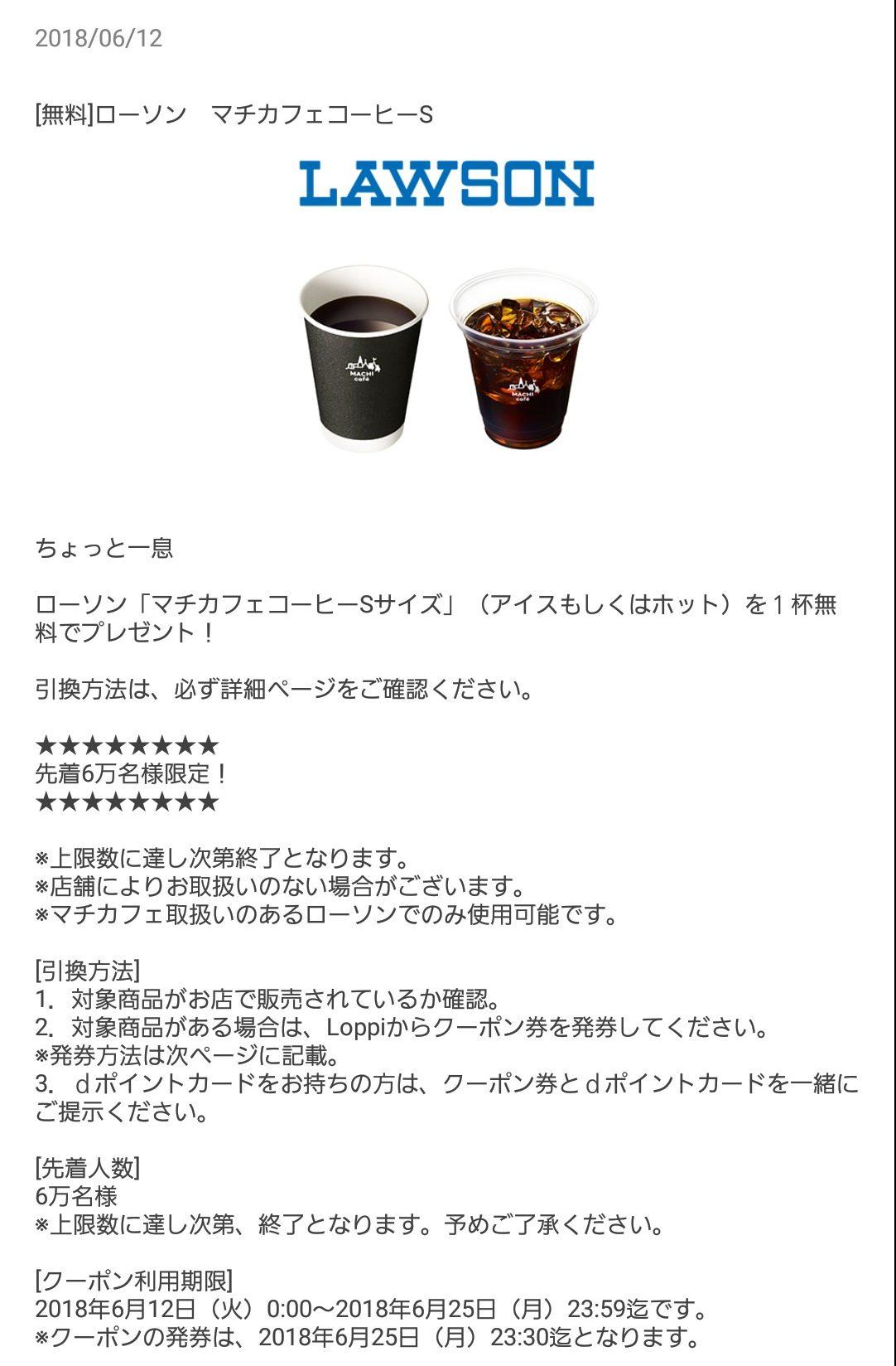 dポイントクラブアプリでローソンマチカフェコーヒーSを先着6万名に配布中。6/12~。
