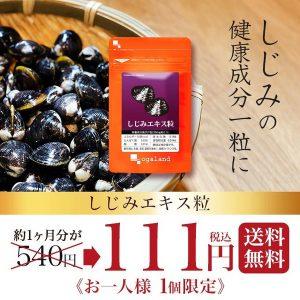 Yahoo!ショッピングでしじみサプリメント1ヶ月分が540円⇒111円送料無料。医学的に効果はあるのか?