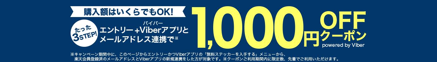 楽天Viberでジョーシンのニンテンドースイッチや釣り、家電、登山、音楽、パソコンサプライで使える1000円OFFクーポンを配信予定。先着160名。