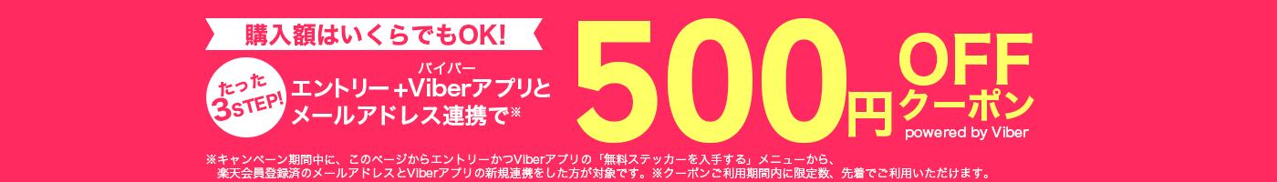 楽天Viberで楽天24や爽快ドラッグ、ケンコーコムで使える500円OFFクーポンを配信予定。先着480名。