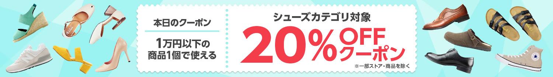 Yahoo!ショッピングで1万円以下で使えるシューズやスニーカー20%OFFクーポンを配布中。本日限定。